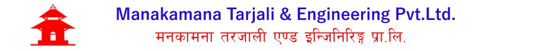 Manakamana Tarjali & Engineering Pvt.Ltd. Logo